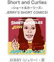 SHORT and CURLIES−ショート&カーリーズ−JERRY'S SHORT COMICS! [